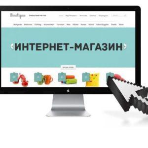 интернет магазин сайт