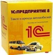Такси и аренда автомобилей